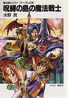 魔法戦士リウイ ファーラムの剣 呪縛の島の魔法戦士 / 水野良