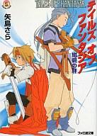 テイルズ オブ ファンタジア 紺碧の絆 (アスキー版) / 矢島さら