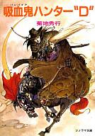 """吸血鬼ハンター 01 吸血鬼ハンター""""D"""" (ソノラマ文庫版) / 菊地秀行"""