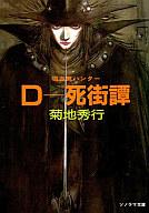 吸血鬼ハンター 04 D-死街譚 (ソノラマ文庫版) / 菊地秀行