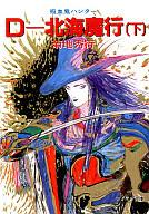 吸血鬼ハンター 07 D-北海魔行 下 (ソノラマ文庫版) / 菊地秀行