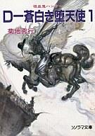 吸血鬼ハンター 09 D-蒼白き堕天使 1 (ソノラマ文庫版) / 菊地秀行
