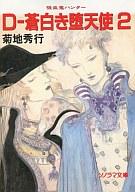 吸血鬼ハンター 09 D-蒼白き堕天使 2 (ソノラマ文庫版) / 菊地秀行