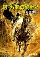吸血鬼ハンター 10 D-双影の騎士 2 (ソノラマ文庫版) / 菊地秀行