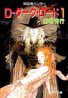 吸血鬼ハンター 11 D-ダーク・ロード 1 (ソノラマ文庫版) / 菊地秀行