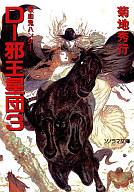吸血鬼ハンター 12 D-邪王星団3 (ソノラマ文庫版) / 菊地秀行