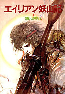 トレジャー・ハンター八頭大 06 エイリアン妖山記 / 菊地秀行