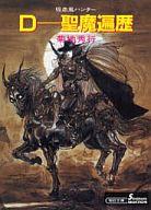 吸血鬼ハンター 06 D-聖魔遍歴 (ソノラマセレクション版) / 菊地秀行