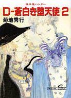 吸血鬼ハンター 09 D-蒼白き堕天使 2(ソノラマセレクション版) / 菊地秀行