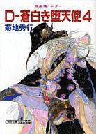 吸血鬼ハンター 09 D-蒼白き堕天使 4(ソノラマセレクション版) / 菊地秀行