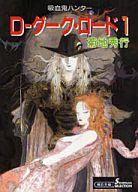 吸血鬼ハンター 11 D-ダーク・ロード 1 (ソノラマセレクション版) / 菊地秀行