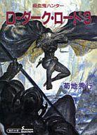 吸血鬼ハンター 11 D-ダーク・ロード 3 (ソノラマセレクション版) / 菊地秀行