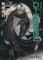 吸血鬼ハンター 12 D-邪王星団 2 (ソノラマセレクション版) / 菊地秀行
