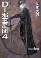吸血鬼ハンター 12 D-邪王星団 4 (ソノラマセレクション版) / 菊地秀行