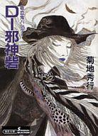 吸血鬼ハンター 13 D-邪神砦 (ソノラマセレクション版) / 菊地秀行