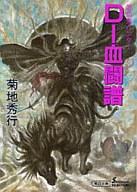 吸血鬼ハンター 16 D-血闘譜 (ソノラマセレクション版) / 菊地秀行