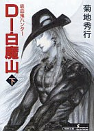 吸血鬼ハンター 17 D-白魔山 下 (ソノラマセレクション版) / 菊地秀行