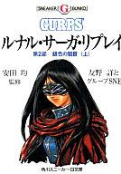 ルナル・サーガ・リプレイ 第2部 銀色の闇篇 (上) / 友野詳とグループSNE