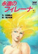 永遠のフィレーナ(1) / 首藤剛志