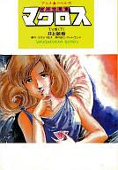 下)超時空要塞マクロス TV版 / 井上敏樹