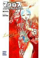超時空要塞マクロス2 Lovers Again(3) / 富田祐弘