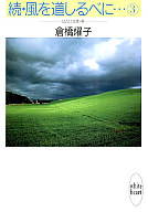 続・風を道しるべに… MAO19歳・春(3) / 倉橋耀子
