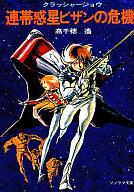 クラッシャージョウ 連帯惑星ピザンの危機(1) / 高千穂遙