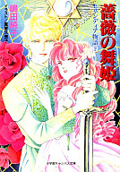 セリンディア物語 薔薇の舞姫(2) / 嶋田純子
