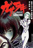 ガサラキ 戦術甲冑(1) / 野崎透