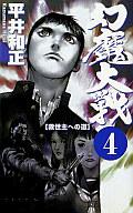 幻魔大戦 救世主への道 (アスペクトノベルズ版)(4) / 平井和正