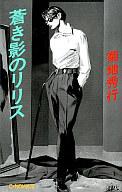 蒼き影のリリス / 菊地秀行