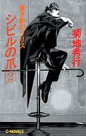 蒼き影のリリス シビルの爪(2) / 菊地秀行