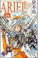 ARIEL (ノベルス版)(6) / 笹本祐一
