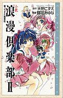 浪漫倶楽部 帰ってきた幽霊船(2) / 藤咲あゆな/原作:天野こずえ