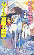 女戦士エフェラ&ジリオラ ムアール宮廷の陰謀(3) / ひかわ玲子