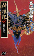 神狼記 血風の漠野(3) / 斉城昌美