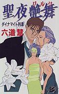 ダイナマイト刑事 聖夜艶舞(5) / 六道慧