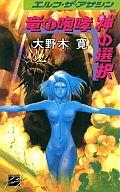 エルフ・ザ・アサシン 竜の咆哮 神の選択(3) / 大野木寛