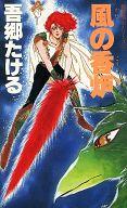 妖精騎士シリーズ 風の香炉(1) / 吾郷たける
