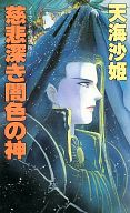 ノーマッド号の冒険 慈悲深き闇色の神(1) / 天海沙姫