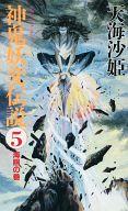 神鬼妖変伝説 海照の巻(完)(5) / 天海沙姫