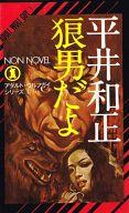 アダルト・ウルフガイシリーズ (ノン・ノベル版) 狼男だよ(1) / 平井和正