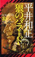 アダルト・ウルフガイシリーズ (ノン・ノベル版) 狼のバラード(2) / 平井和正