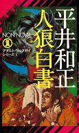 アダルト・ウルフガイシリーズ (ノン・ノベル版) 人狼白書(6) / 平井和正
