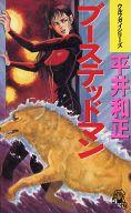 ウルフガイシリーズ ブーステッドマン (トクマノベルズ版) / 平井和正