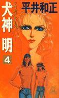 ウルフガイシリーズ 犬神明 (トクマノベルズ版)(4) / 平井和正