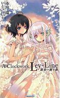 A Clockwork Ley-Line 運命の廻る森 / 市川環