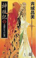 神狼記昔語り 英雄たちの伝説(6) / 斉城昌美