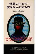 世界の中心で愛を叫んだけもの / ハーラン・エリスン