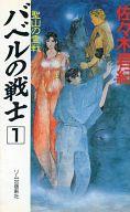 バベルの戦士 聖山の霊戦(1) / 佐々木君紀